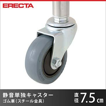 【最短・翌日出荷】 エレクター ERECTA ゴムキャスター(静音タイプ) 直径75 スチール金具 取り付け高さ9.7cm R75Q