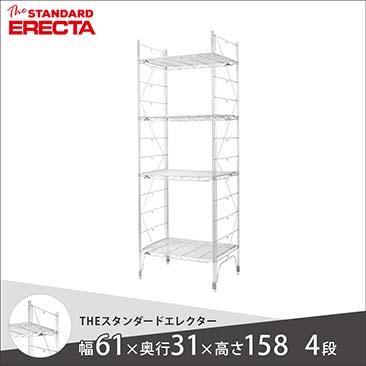 【最短・翌日出荷】【送料無料】 幅60 奥行30 高さ160 4段 スタンダードエレクター Sシリーズ ERECTA  S610S15804