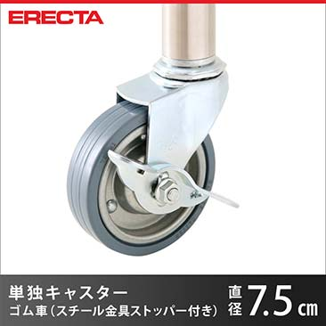 【最短・翌日出荷】 エレクター ERECTA ゴムキャスター 直径75 スチール金具 ストッパー付 取り付け高さ9.5cm S75