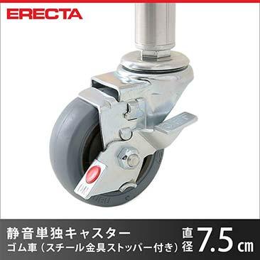 エレクター ERECTA ゴムキャスター(静音タイプ) 直径75 スチール金具 ストッパー付 取り付け高さ9.7cm S75Q