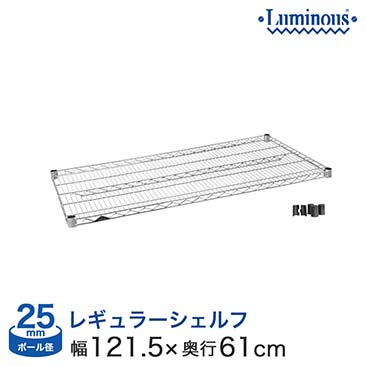 [25mm] 幅120 (幅121.5×奥行61cm) ルミナスレギュラースチールシェルフ (スリーブ付き) SR1260SL ( SR1260 + IHL-SLV4S )