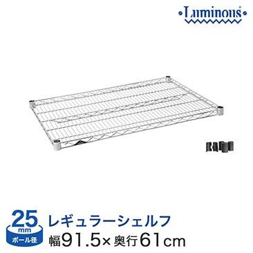 予約販売(通常1ヶ月以内出荷)[25mm] 幅90 (幅91.5×奥行61cm) ルミナスレギュラースチールシェルフ (スリーブ付き)SHL9060SL