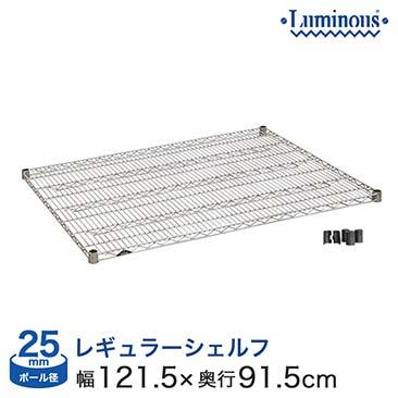 予約販売(通常1ヶ月以内出荷)[25mm] 幅120 (幅121.5×奥行91.5cm) ルミナスレギュラースチールシェルフ (スリーブ付き) SR1290SL ( SR1290 + IHL-SLV4S )