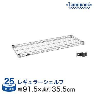 予約販売(8月上旬出荷予定)[25mm] 幅90 (幅91.5×奥行35.5cm) ルミナスレギュラースチールシェルフ (スリーブ付き) SR9035SL ( SR9035 + IHL-SLV4S )