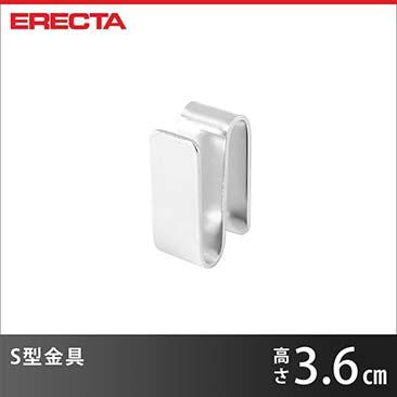 S型金具 エレクター ERECTA SKA