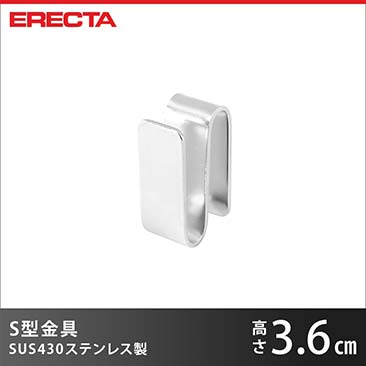 【最短・翌日出荷】 S型金具 エレクター ERECTA SUS304ステンレス SKAS