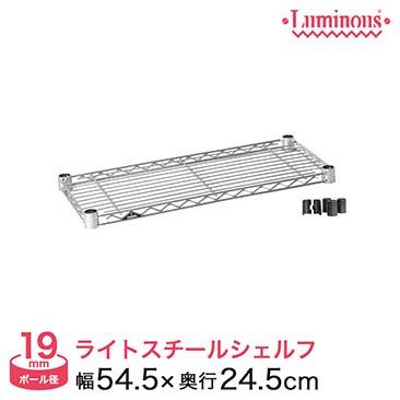 予約販売(8月上旬出荷予定)[19mm]幅55 (幅54.5×奥行24.5cm) ルミナスライトスチールシェルフ(スリーブ付き) ST5525