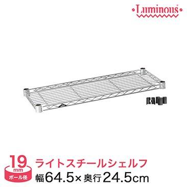 [19mm]幅65 (幅64.5×奥行24.5cm) ルミナスライトスチールシェルフ(スリーブ付き) ST6525