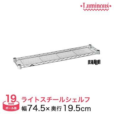 [19mm]幅75(幅74.5×奥行19.5cm)ルミナスライトスチールシェルフ(スリーブ付き)ST7520