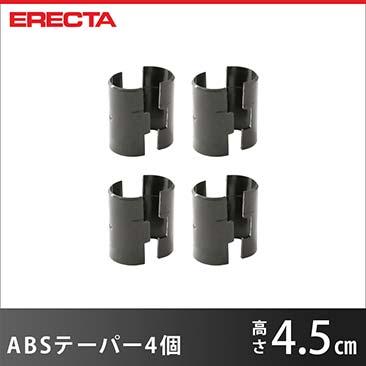 ABSテーパー エレクター ERECTA 1枚分 4組8個 TAPABS8