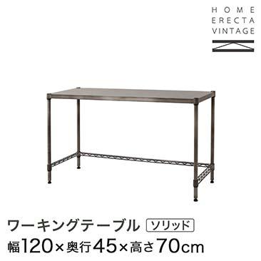 ホームエレクター ヴィンテージ ワーキングテーブル 幅120×奥行45×高さ70cm ソリッドシェルフ VWT48281SS