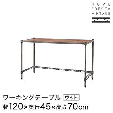 ホームエレクター ヴィンテージ ワーキングテーブル 幅120×奥行45×高さ70cm ウッドシェルフ VWT48281WD