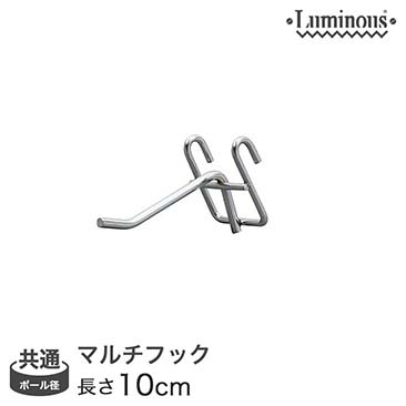 [共通]幅10 ルミナスマルチフック WB-F610