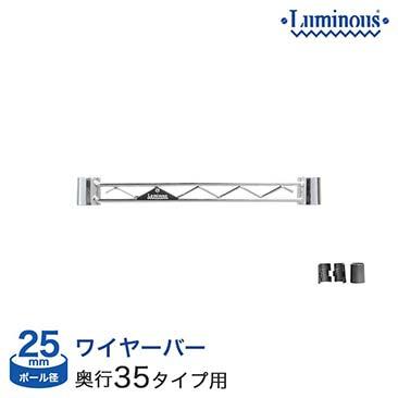 予約販売(8月上旬出荷予定)[25mm] ルミナス ワイヤーバー 幅35 (スリーブ付き) WBL-035SL 25WB035 25WB035SL
