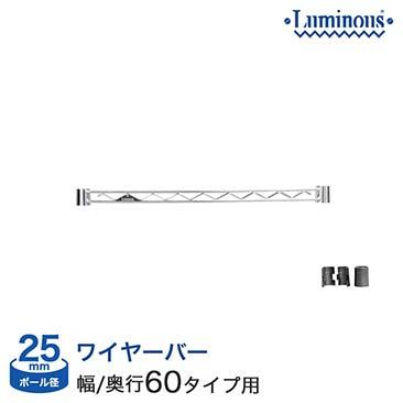 予約販売(8月下旬出荷予定)[25mm] ルミナス ワイヤーバー 幅60 (スリーブ付き) WBL-060SL 25WB060 25WB060SL