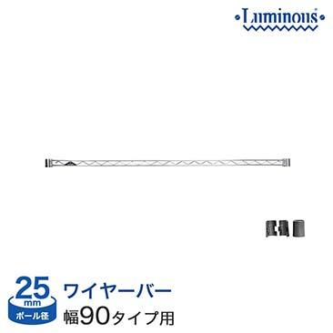 [25mm] ルミナス ワイヤーバー 幅90 (スリーブ付き) WBL-090SL 25WB090 25WB090SL