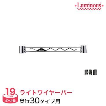 [19mm] ルミナスライト ワイヤーバー 幅30 WBT-030SL