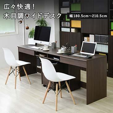 【送料無料】オフィスデスク 選べる4サイズ 幅180 幅190 幅200 幅210 奥行50 ブラウン 送料無料 2~3営業日以内出荷 WRK-JKP0003