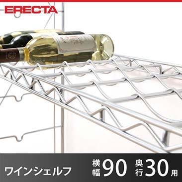 エレクター ERECTA ワインシェルフ THE スタンダードエレクター Sシリーズ用 ボトル収納数8本 奥行30.3×幅91.2cm 8本 WS910