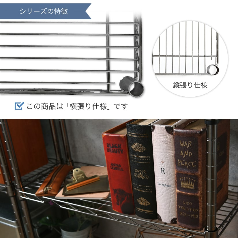 <span>シェルフは本やCDなどが落ちにくい「横張り仕様」</span>ワイヤーを横方向に張ることにより、本やCDなどの細いものを収納しても落ちにくい仕様になっています。