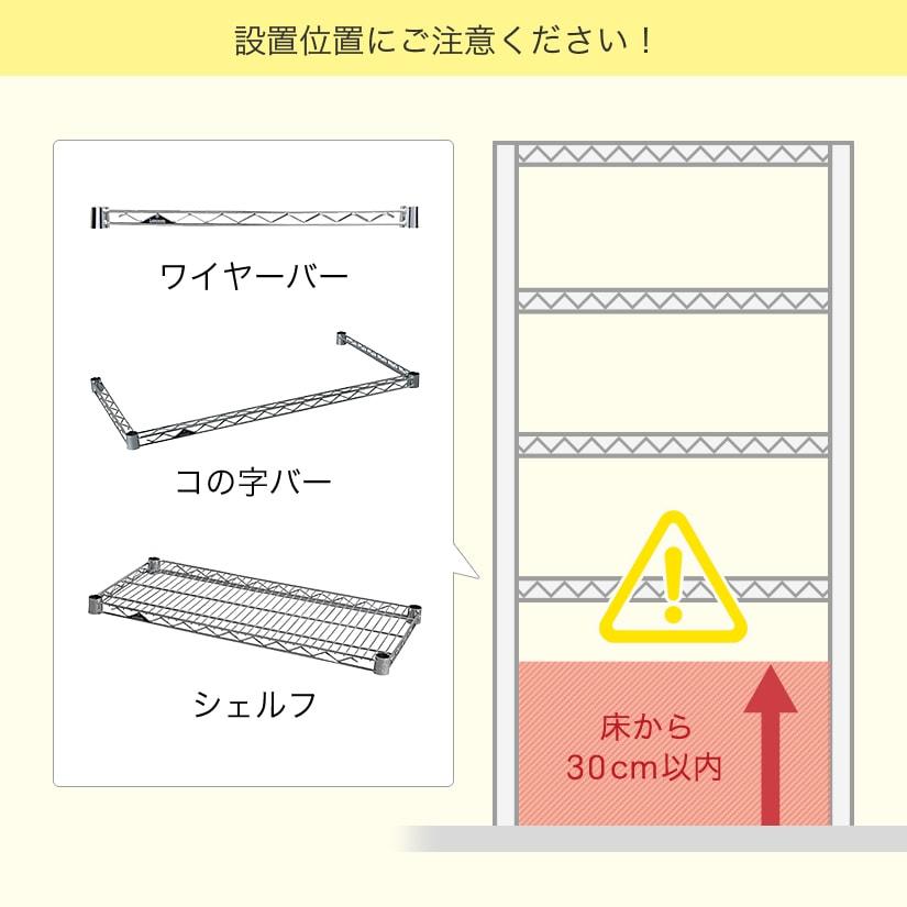 <span>最下段の設置は、床から30cm以内に</span>床から30cm以上に最下段を取り付けると、ラック全体のバランスが崩れ大変危険です。最下段は床から30cm以内に取り付けてお使いください。
