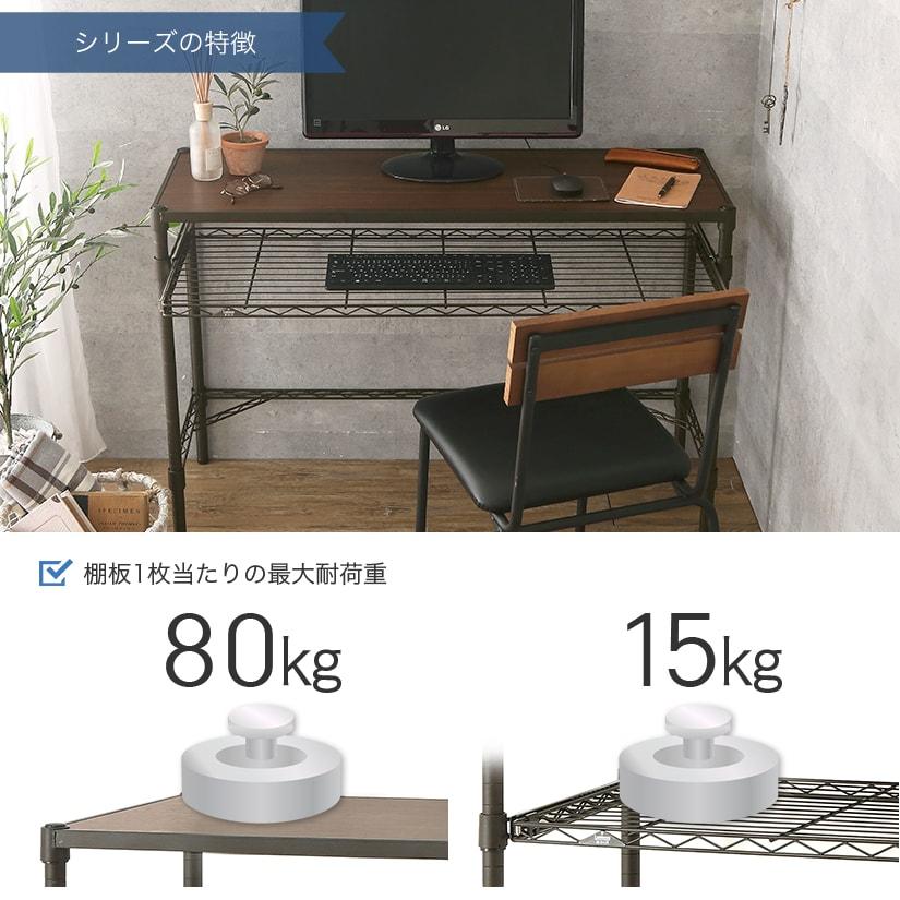 <span>耐荷重はご家庭用では十分!</span>棚1枚あたりワイヤー80㎏、スライドシェルフは15kgまで耐えられます。デザイン性と機能面を兼ね備えています。