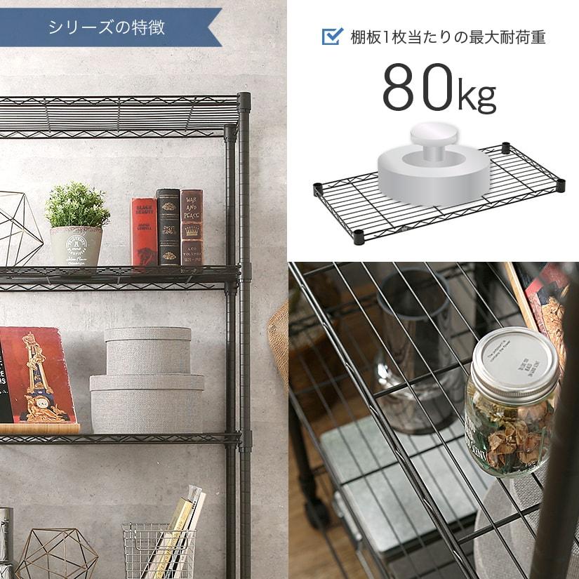 <span>耐荷重はご家庭用では十分!</span>棚1枚あたり80㎏まで耐えられるため小型家電や書類など、ご家庭でのご利用ならば十分な強度です。