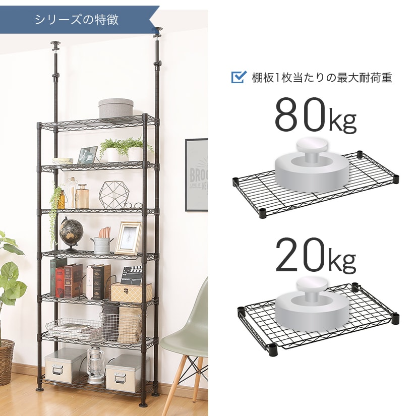 <span>耐荷重はご家庭用では十分!</span>棚1枚あたりワイヤー80㎏、置き棚20kgまで耐えられます。デザイン性と機能面を兼ね備えています。