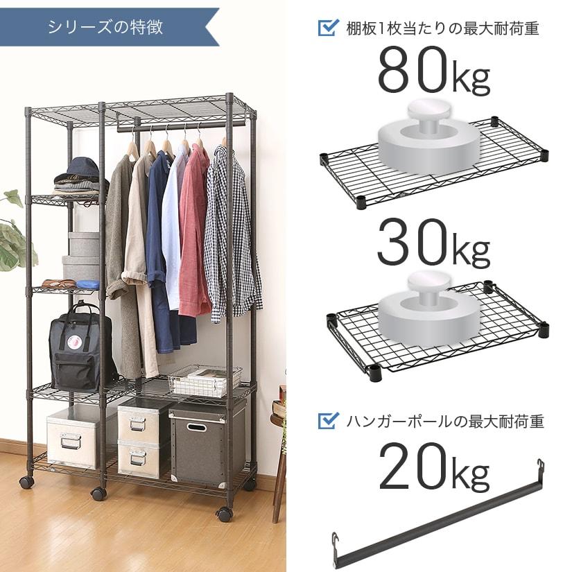 <span>耐荷重はご家庭用では十分!</span>棚1枚あたりワイヤー80㎏、置き棚30kg、ハンガーポールは20kgまで耐えられます。デザイン性と機能面を兼ね備えています。