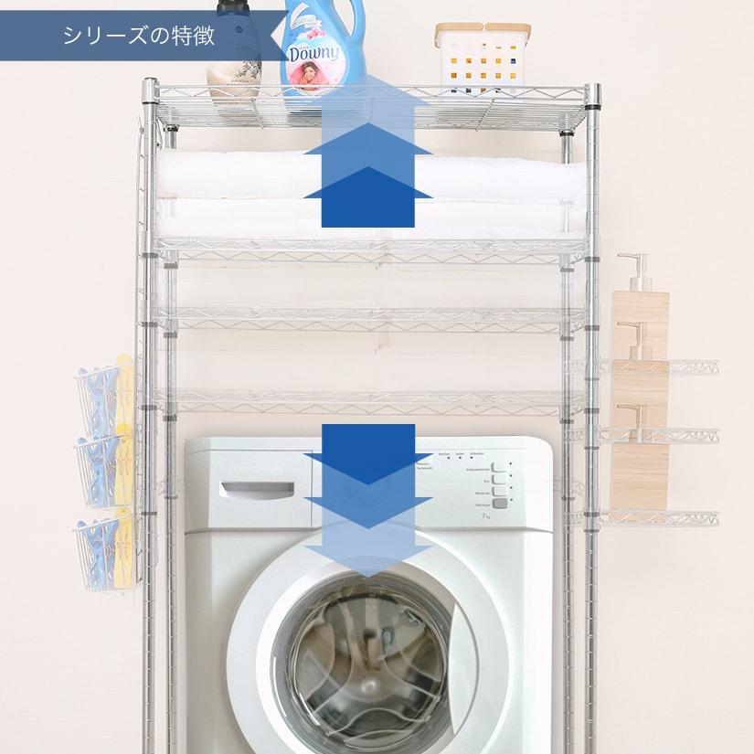 <span>ご自宅の洗濯機ぴったりの高さに!</span>棚板の高さは2.5cm刻みで微調整が可能なので、ご自宅の洗濯機にぴったりの高さに設定が可能。デッドスペースを生まず、収納力を確保。