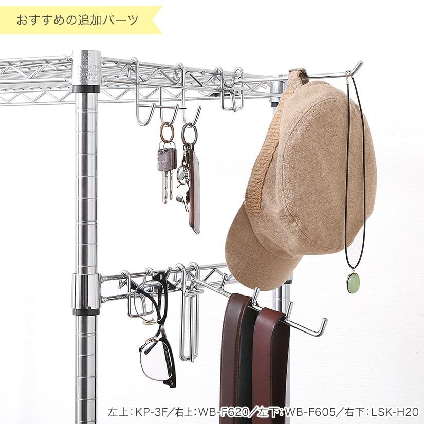 <span>+オプションパーツ(フック)</span>キッチンの調理器具や野菜ストッカー、失くしやすい鍵や眼鏡、カバンや洋服まで多用途にお使いいただけます。