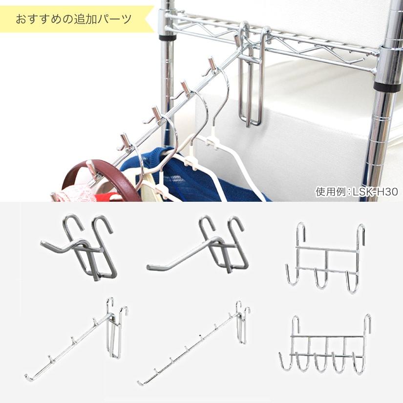 <span>+オプションパーツ(フック)</span>多用途にお使いいただけるフックは、洗濯したあとに洗濯物を干すハンガー掛けとしても便利。全9種類。