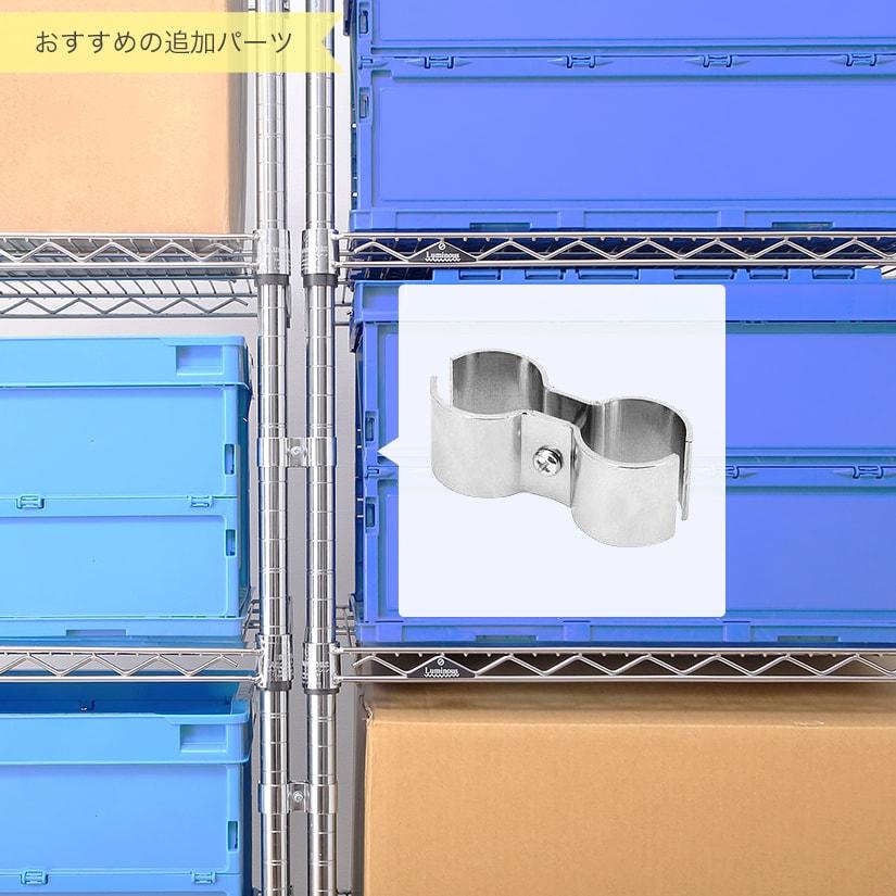 <span>+オプションパーツ(ポール連結コネクター)</span>オフィス・倉庫・作業場などで、ルミナスラックを2台以上並べて使う時の必需品。ポール同士を連結させびしっとキレイな横並びに!