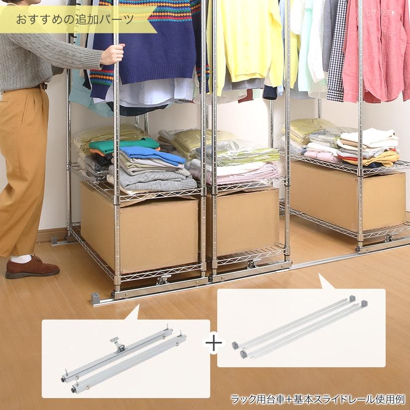 <span>+オプションパーツ(台車・スライドレール)</span>工事不要、置くだけの簡単設置。バックヤードなどの狭い空間でも大容量収納を可能にする優れものです。