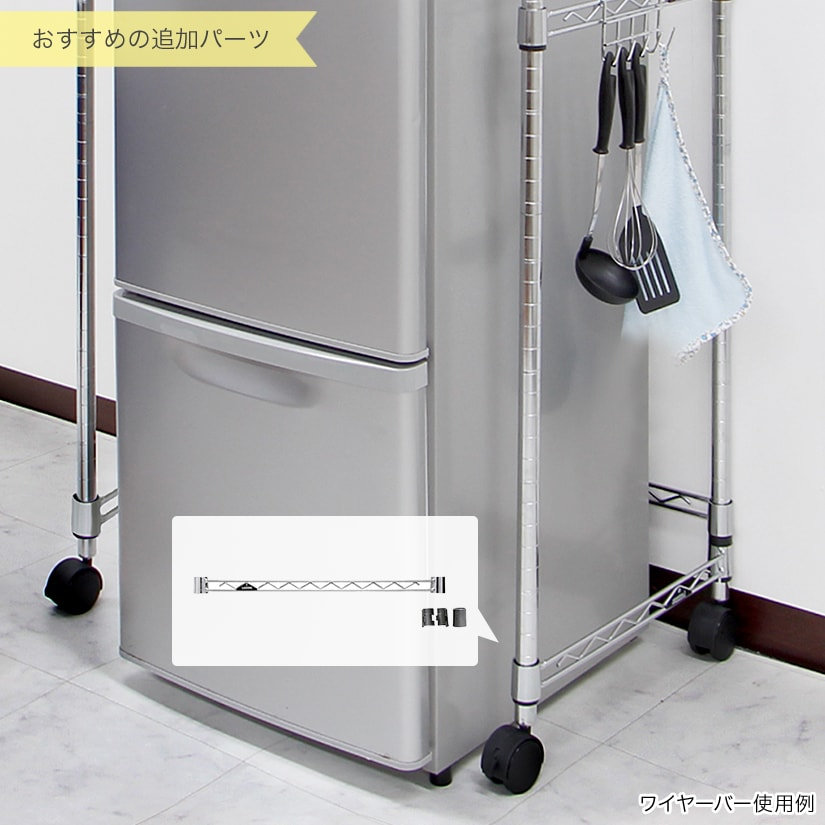<span>+オプションパーツ(ワイヤーバー)</span>ラックの下に冷蔵庫などの背の高い物を置きたい場合は、最下段にワイヤーバーを3本取り付けることで、ポールが固定されて安全にご使用いただけます。