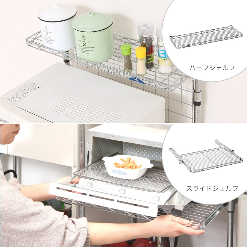 <span>ハーフシェルフ・スライドシェルフ</span>奥行が通常の半分サイズのハーフシェルフは、調味料などの小物収納に便利。スライドシェルフは手前に引き出す事ができ、上段が邪魔にならないので作業がしやすいよう設計されています。