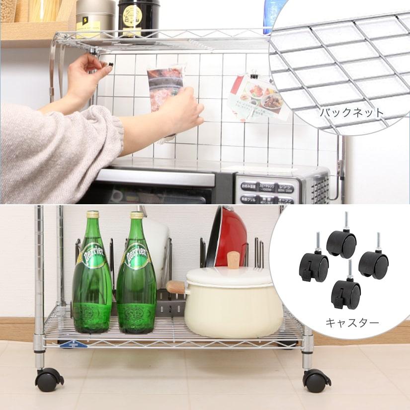 <span>バックネット・キャスター</span>背面に物を掛けられるバックネットは、調理器具をフックで掛けたりレシピをクリップで挟んだりと多用途。ラックを楽々と動かせるキャスターも付属しているので便利です。