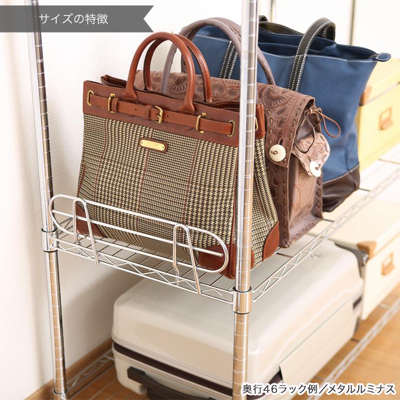 <span>スチールラックでは定番の「奥行46タイプ」</span>スーツケースや大き目のトートバックなども収納できる、使い勝手の良い定番の奥行サイズです。