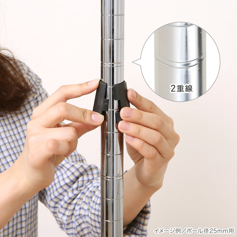 <span>シェルフ設置高さは2.5cm刻みで調整可能!</span>ポールに2.5cm刻みの溝があり、シェルフ設置高さの調整が可能。溝は5つごとに2重になっている為、組み立て時にスリーブを取り付ける際の目安になります。