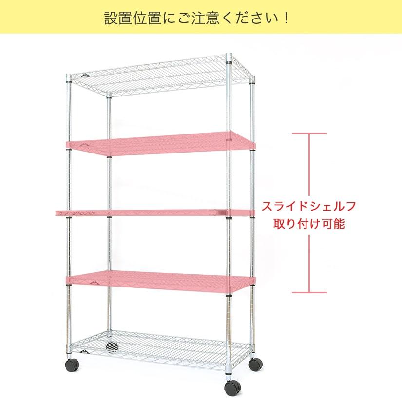 <span>スライドシェルフは中間棚専用です</span>スライドシェルフは最上段・最下段への設置はできません。中間棚(画像の赤色部分)にお取り付け下さい。