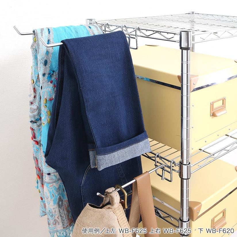<span>サッとかけられ、勝手が良い</span>ストールやマフラー、ジーンズ、バッグなどの仮置き場として、サッとかけておけるから便利!