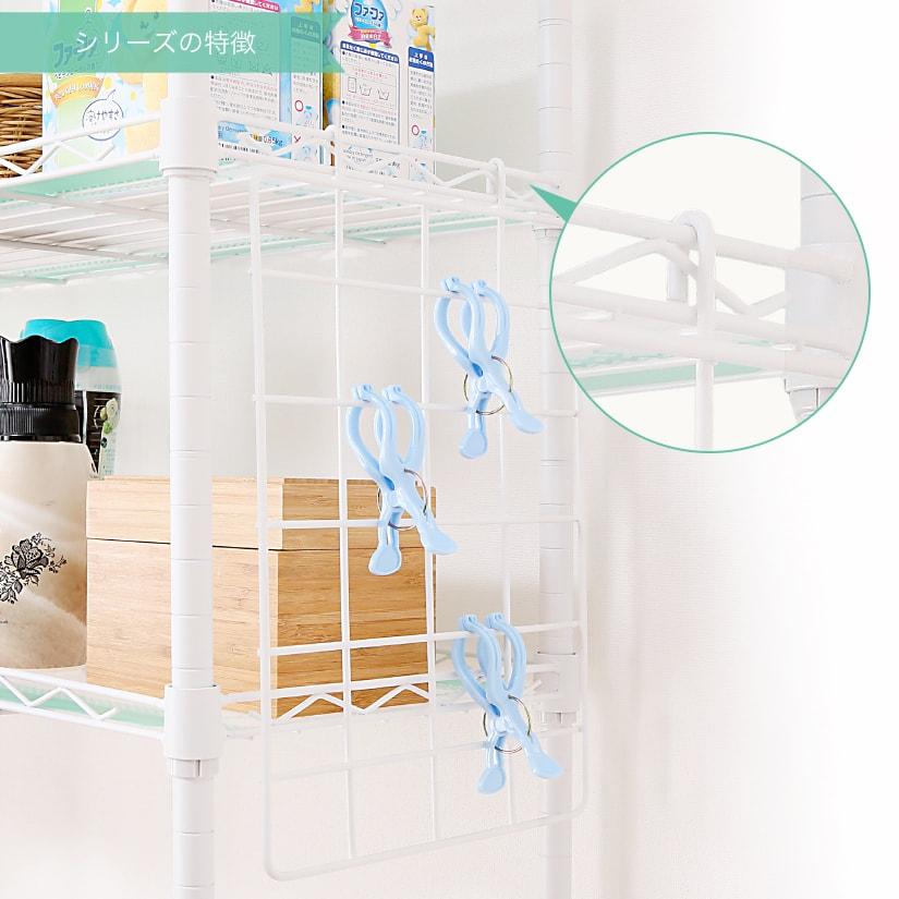 <span>収納力大幅UP!サイドネット</span>引っ掛けるだけの簡単設置!ランドリーラックにピッタリのサイドネットが付属。洗濯バサミやスプレーボトルの収納に最適です。