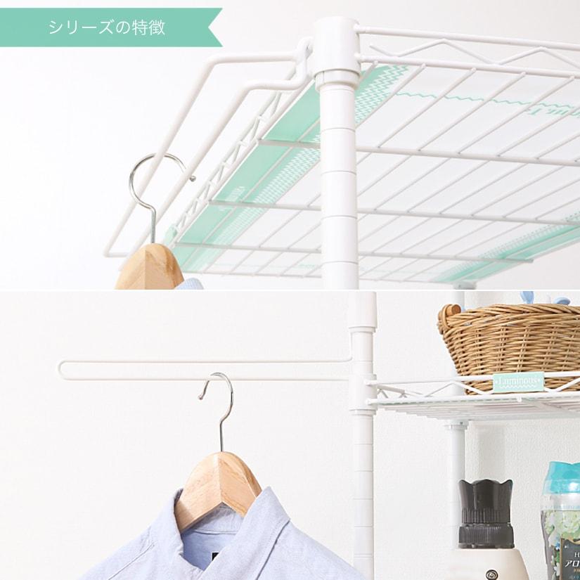 <span>ちょい掛けハンガー&回転フックが付属</span>回転フックとちょいかけハンガーの2種類の嬉しいパーツが付属。タオルや洗濯物を掛けられます。