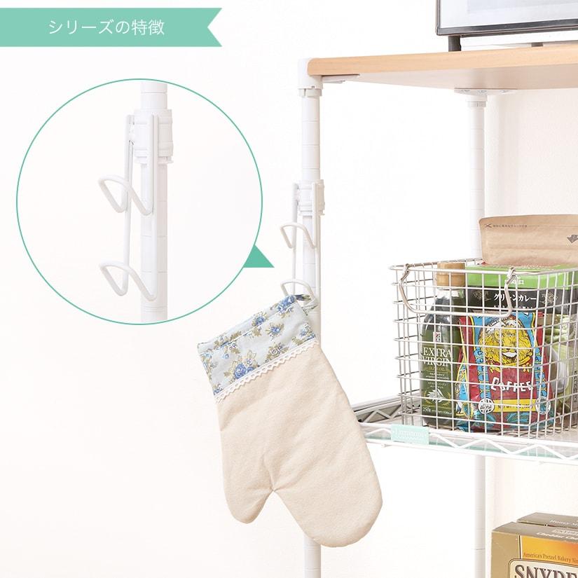 <span>後付2連フックが付属!</span>キッチンによくある「小物を引っ掛けたい」を叶えるフック付き。ラック組み立て後も位置の変更、取り外しができる後付タイプ。