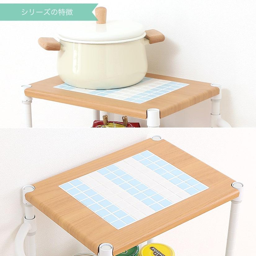 <span>熱に強いタイルトップ付き</span>ラックの白と相性の良い木製シェルフとアクセントにもなるタイルトップは熱に強いので、熱いお料理も安心して運ぶことができます。