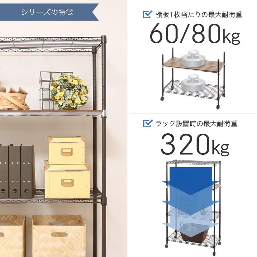 <span>耐荷重はご家庭用では十分!</span>棚1枚あたり木製シェルフ60㎏、ワイヤーシェルフ80㎏まで耐えられ、ラック全体の全耐荷重は最大320㎏。デザイン性と機能面を兼ね備えています。